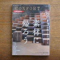 建築雑誌 CONFORT コンフォルト 2020年10月号